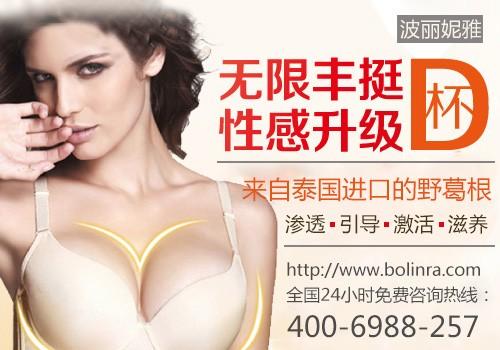2019 丰胸排行榜_现代女性选择艾灸丰胸 穴位都有哪些