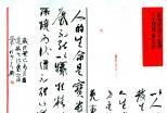 李小军  书法(行书)