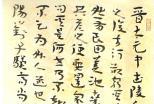 书法(章草)潘卫光作