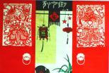 中国红色第一街(剪纸)李琳