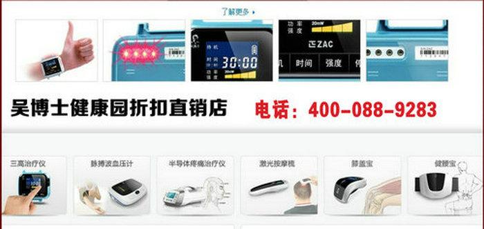 ...价格:5980 网上订购价格:3180元 激光按摩梳体验店价格:980 ...