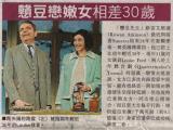 59岁憨豆先生离婚数日闪恋小近30岁女演员