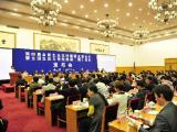 第四届生态文明建设发展论坛隆重召开