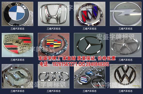 沃尔沃尼桑宝马奔驰奥迪路虎不锈钢汽车标志制作的用途和特高清图片