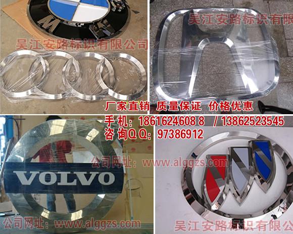 吴江供应三维不锈钢汽车标志 高清图片